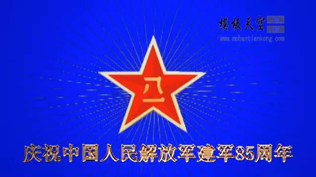 庆祝解放军成立的士兵风范会声会影X10模板
