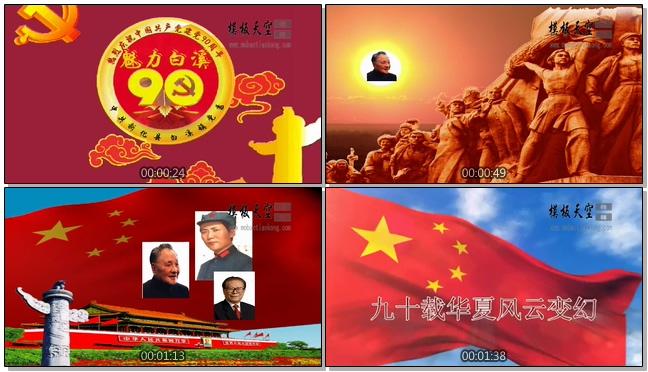 震撼大气的90周年向党献礼宣传片会声会影X10模板