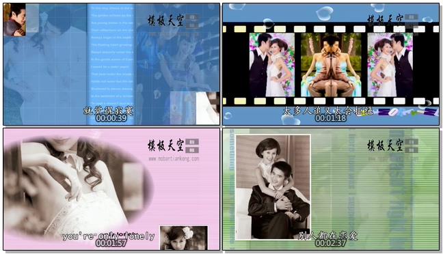 11010029轻松婚礼电子相册集