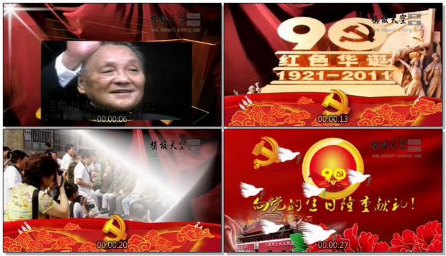 11030002建党90周年宣传片头