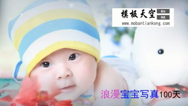 可爱宝宝100天相册写真视频模板