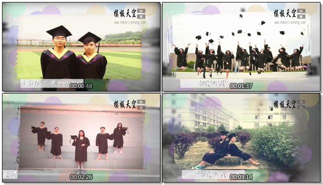 唯美梦幻的大学毕业照电子相册会声会影X10模板
