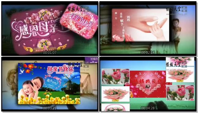 温馨甜蜜的母亲节祝福宣传片头会声会影X10模板