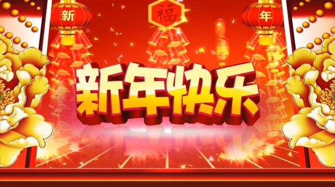 红色新年快乐片头字幕背景视频素材