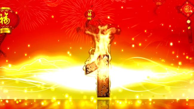 喜庆福字婚礼倒计时龙年火焰背景视频素材