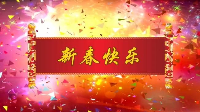 喜庆新春快乐卷轴背景视频素材