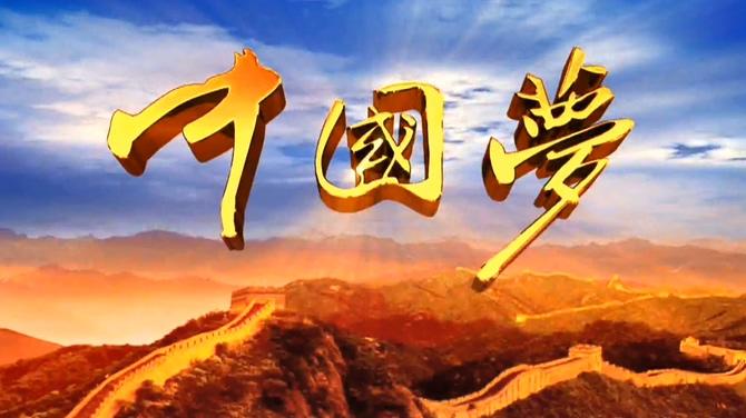 震撼大气的中国梦历史发展视频素材