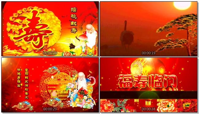 金色大气的生日寿宴祝福视频素材