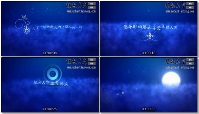 蓝色星空月亮团圆婚庆婚礼视频AE模板