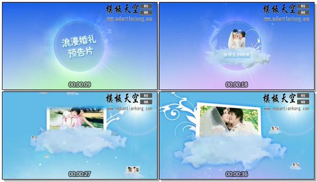 蓝色天空水晶球爱情情侣婚庆婚礼视频AE模板