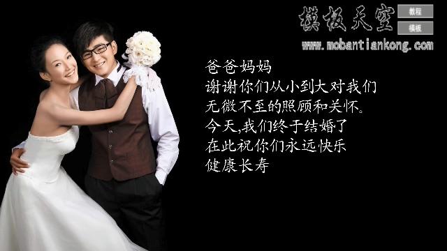 简洁感恩父母情侣婚庆婚礼视频AE模板