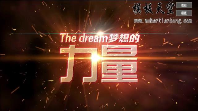 梦想的力量之震撼年会晚会片头AE模板