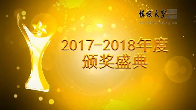 金碧辉煌的霸气企业年会颁奖盛典片头模板