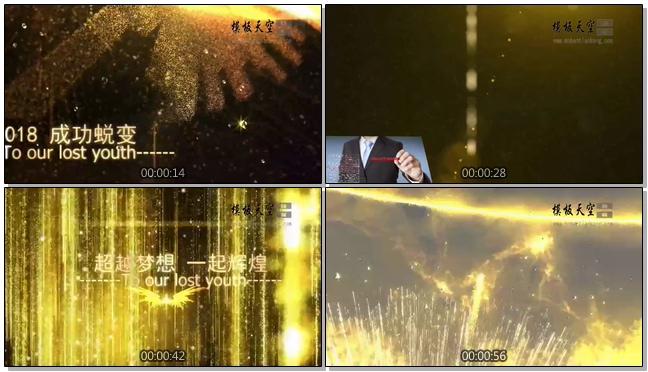 金色粒子之年会晚会开场视频片头模板