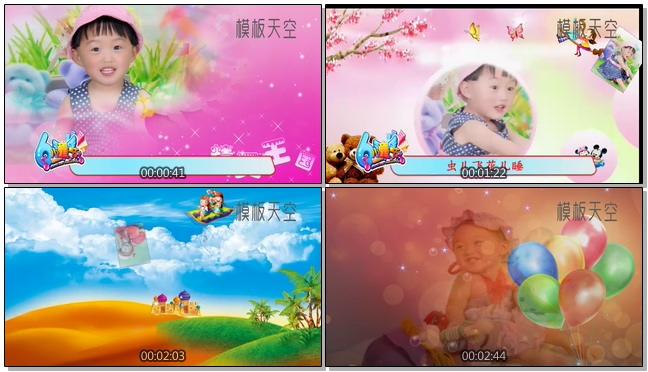 六一儿童节快乐之卡通相册模板
