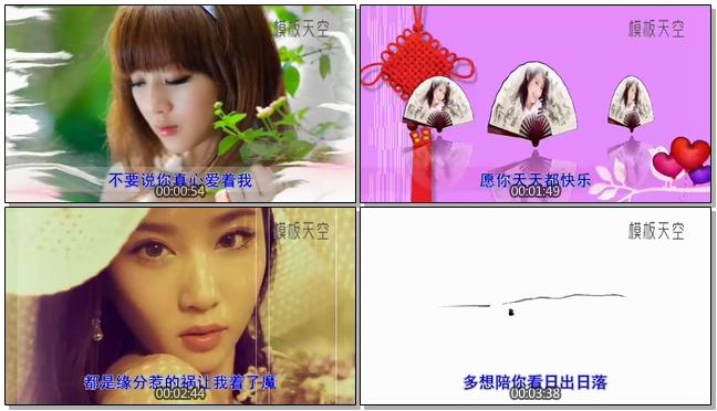 缘分惹的祸之中国水墨风格相册视频模板