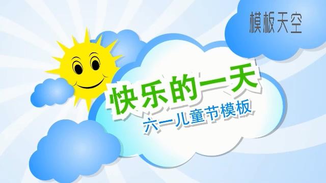 庆祝六一儿童节的欢快卡通相册视频模板