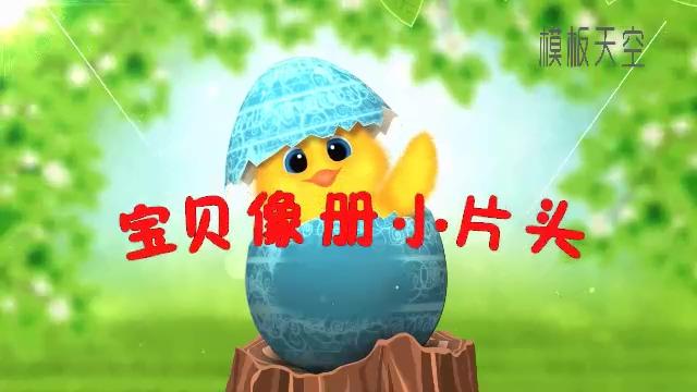 宝宝相册之孵化的蛋卡通小片头视频模板