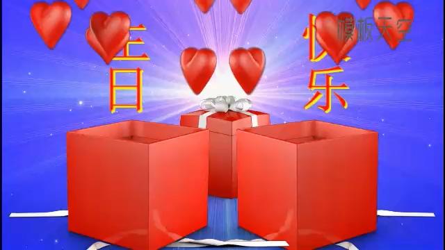 祝我的天使宝贝生日快乐健康成长视频相册模板