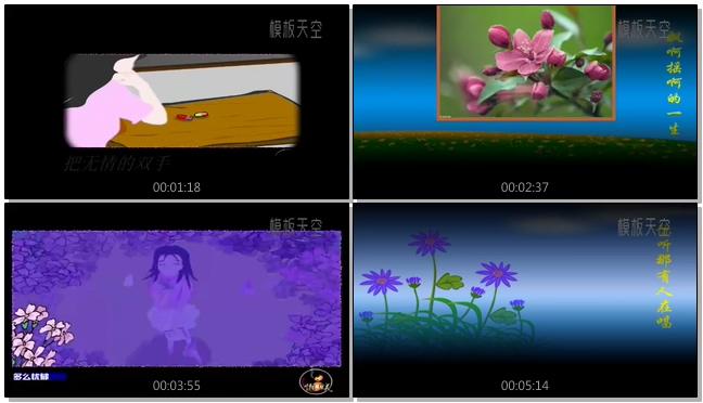 丁香花爱情的故事之视频相册模板