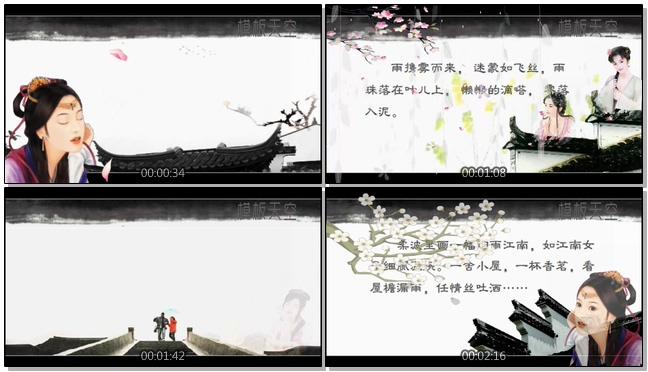 中国古诗词水墨风格之烟雨江南相册视频模板