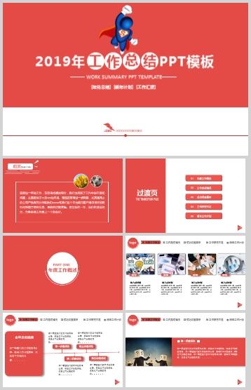 红色轻快简洁的项目工作汇报总结ppt模板