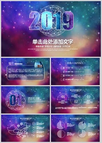 宇宙星空年轻活力的新年计划和工作汇报ppt模板