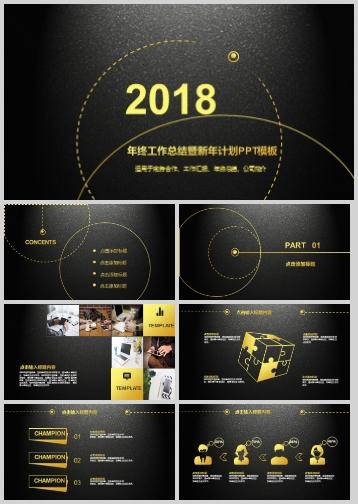 黑黄色简洁的商务合作年终总结工作计划介绍ppt模板