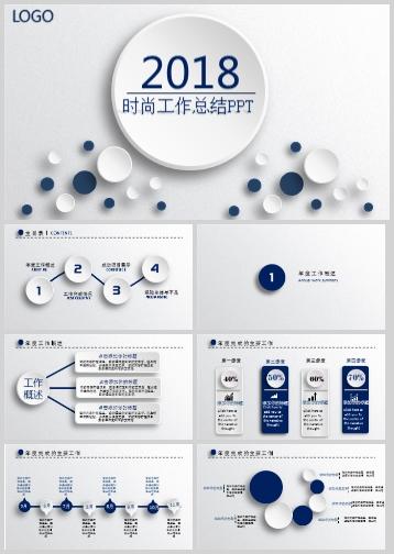 时尚精美的灰白色项目介绍展示总结ppt模板