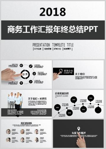 灰色简洁商务企业汇报新年计划报告图表PPT模板