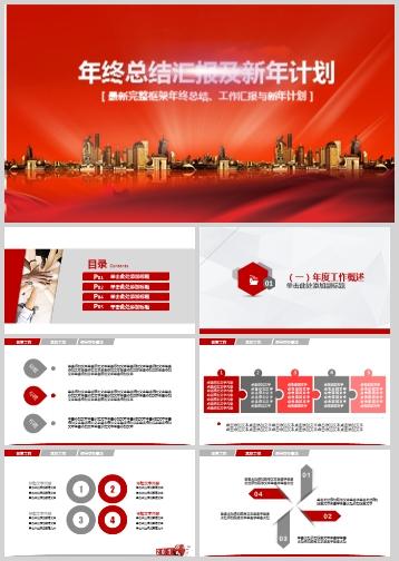 红色图表年终总结、工作汇报与新年计划目标PPT模板