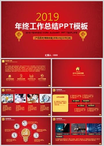 红色大气的新年工作计划汇报和商务报告ppt模板