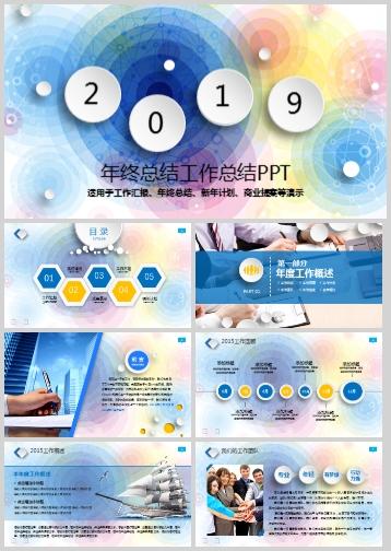 多彩好看的年终工作总结年度下一年度计划PPT模板