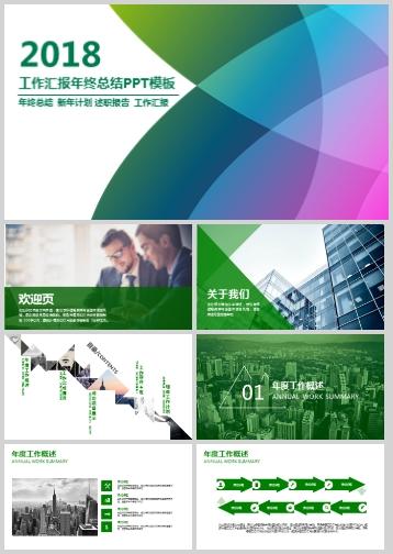 绿色环保的工作汇报述职报告项目展示ppt模板
