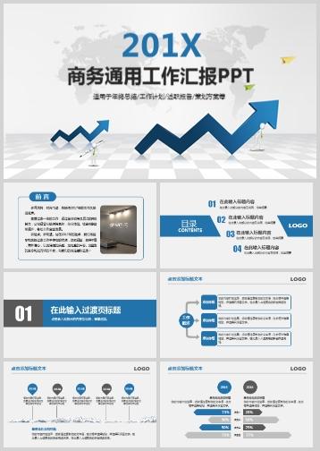 蓝色经典商务通用工作计划报告PPT模板