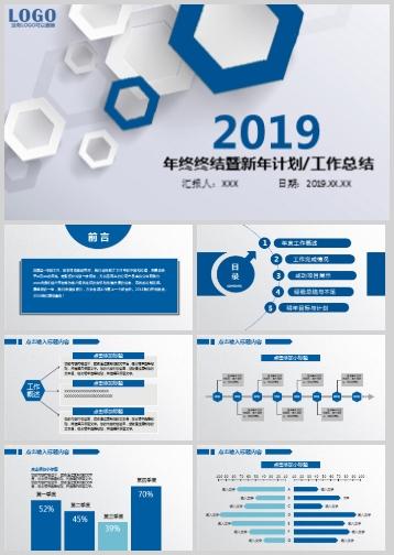 2019年终总结暨新年计划工作总结PPT模板