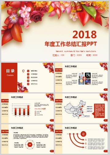 2018年度工作总结汇报PPT模板