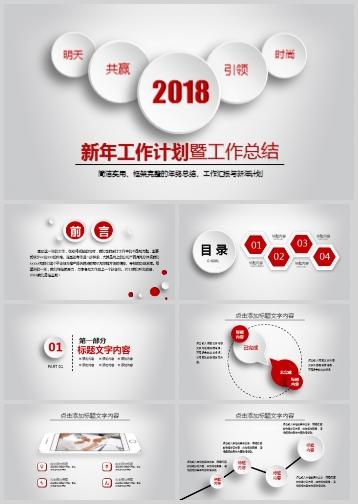 2018新年工作计划暨工作总结PPT模板