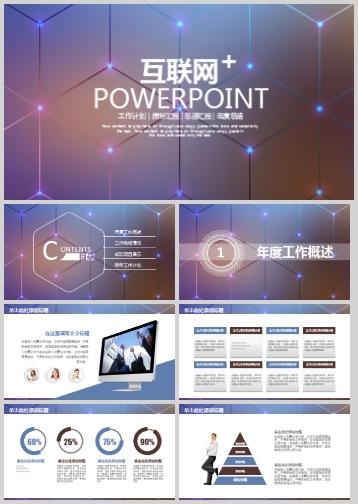 互联网精致商务工作计划PPT模板