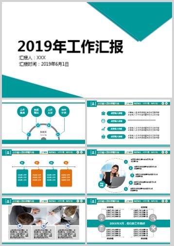 2019年工作汇报PPT模板