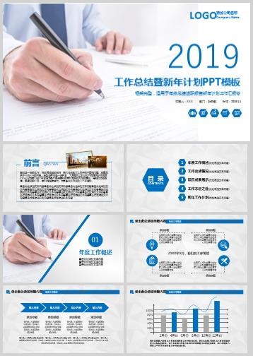 2019商务工作总结暨新年计划PPT模板