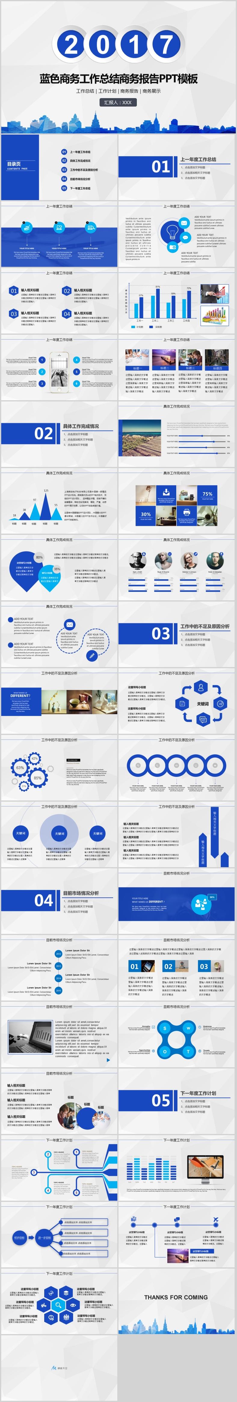 2017蓝色商务工作总结商务报告PPT模板