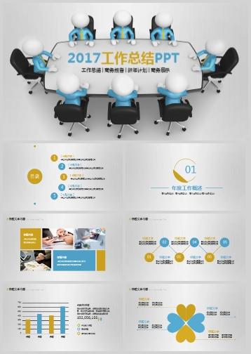 2017工作总结PPT模板