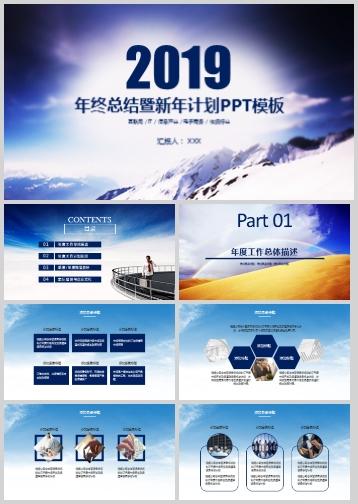 2019互联网年终总结暨新年计划PPT模板