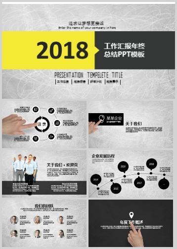 2018工作汇报年终总结PPT模板