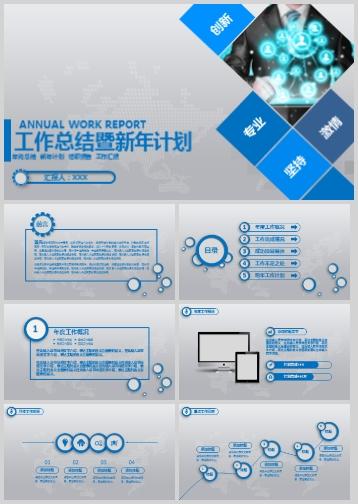 科技蓝色工作总结暨新年计划PPT模板