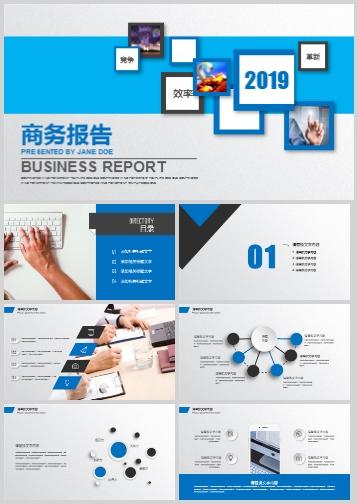 2019商务报告PPT模板