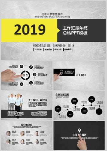 2019工作汇报年终总结PPT模板