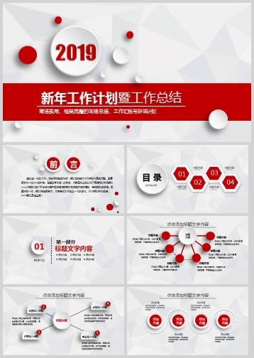 2019新年工作计划暨工作总结PPT模板