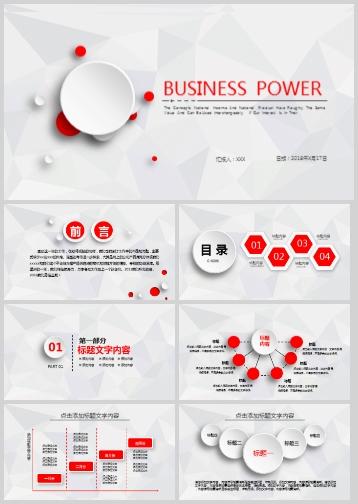 红白双色商务PPT模板